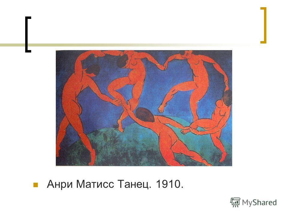 Анри Матисс Танец. 1910.
