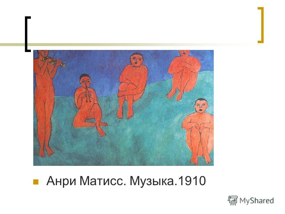 Анри Матисс. Музыка.1910