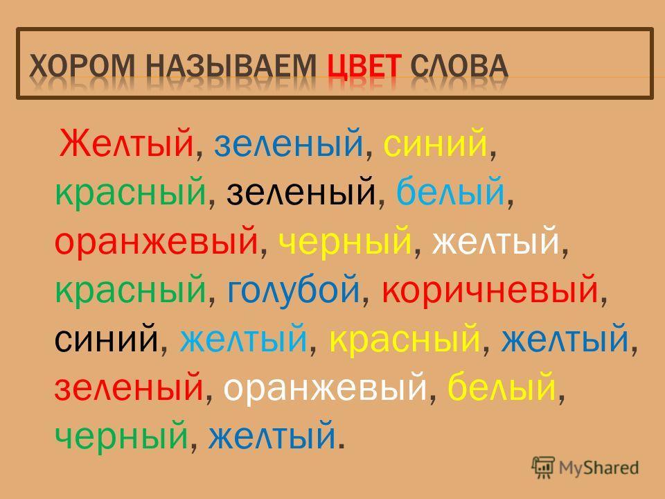 Желтый, зеленый, синий, красный, зеленый, белый, оранжевый, черный, желтый, красный, голубой, коричневый, синий, желтый, красный, желтый, зеленый, оранжевый, белый, черный, желтый.