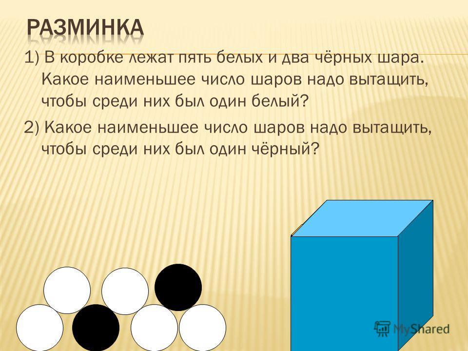 1. разминка 2.«наша школа в задачах» 3. устные упражнения: а) обыкновенные дроби перевести в десятичные; б) угадать знак действия; в) как изменится число. 4. задача на движение 5. устно: а) верно ли; б) округлить. 6. задача 1490