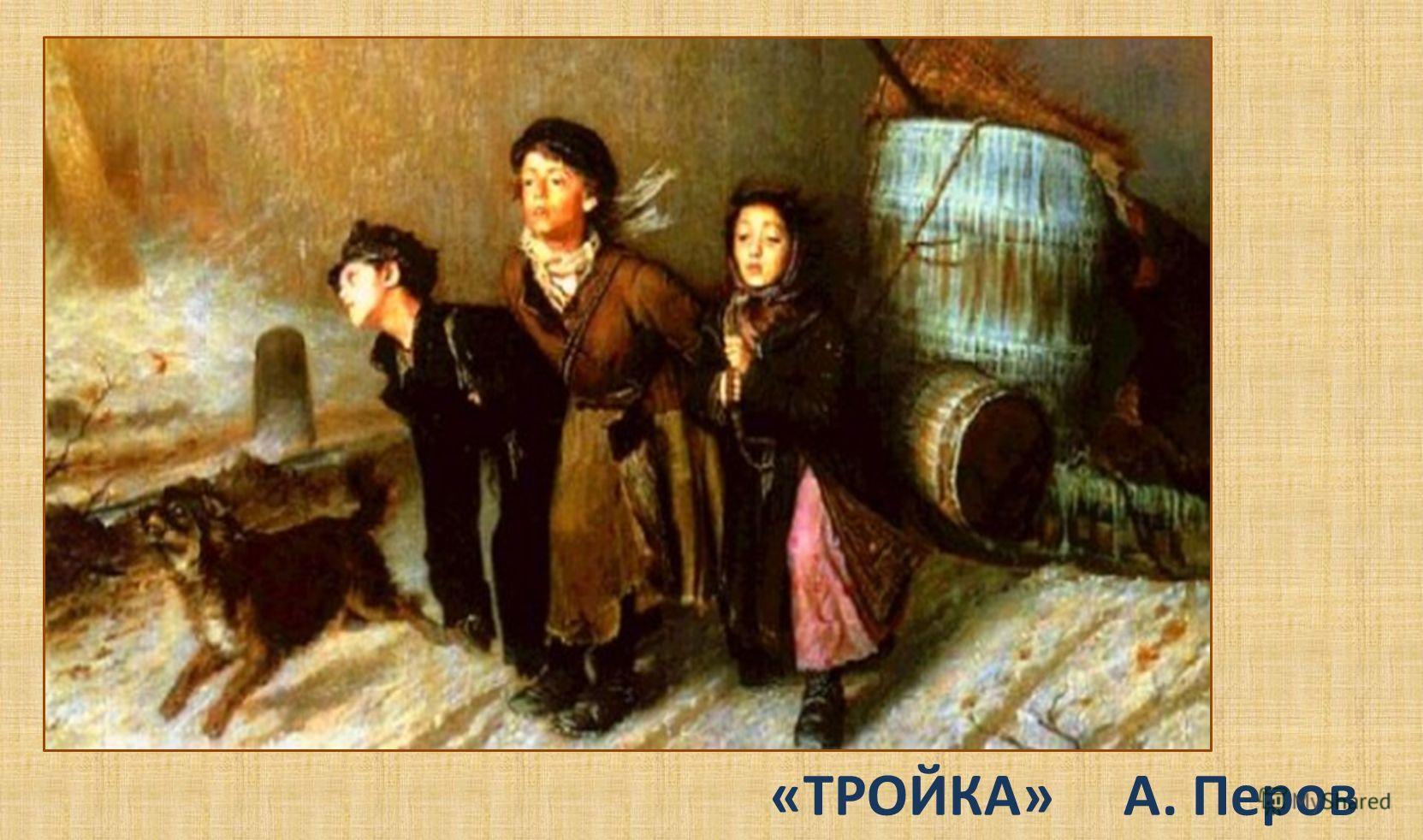 «ТРОЙКА» А. Перов