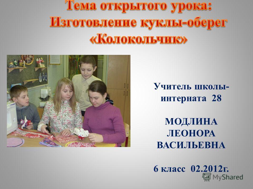 Учитель школы- интерната 28 МОДЛИНА ЛЕОНОРА ВАСИЛЬЕВНА 6 класс 02.2012г.