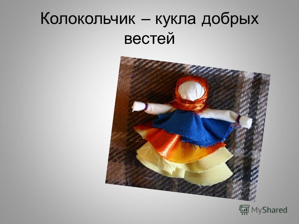 Колокольчик – кукла добрых вестей