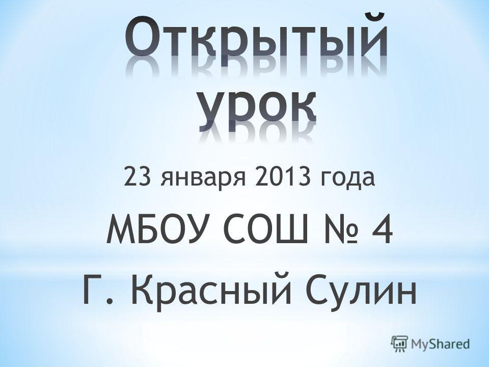 23 января 2013 года МБОУ СОШ 4 Г. Красный Сулин