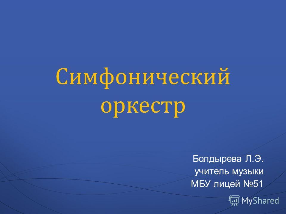 Симфонический оркестр Болдырева Л.Э. учитель музыки МБУ лицей 51