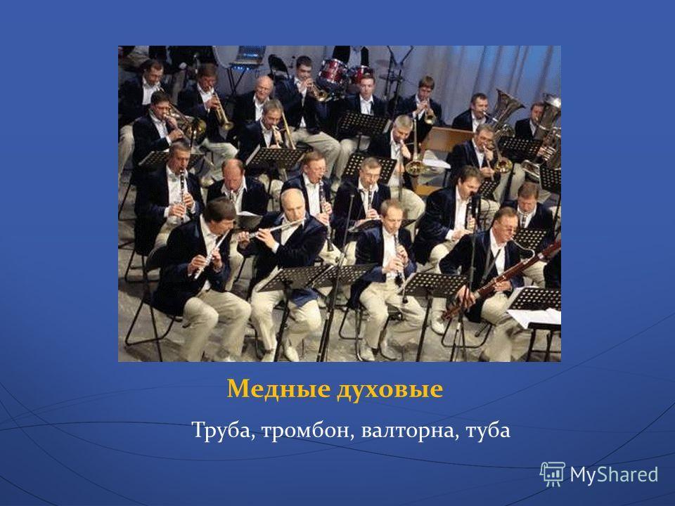 Медные духовые Труба, тромбон, валторна, туба