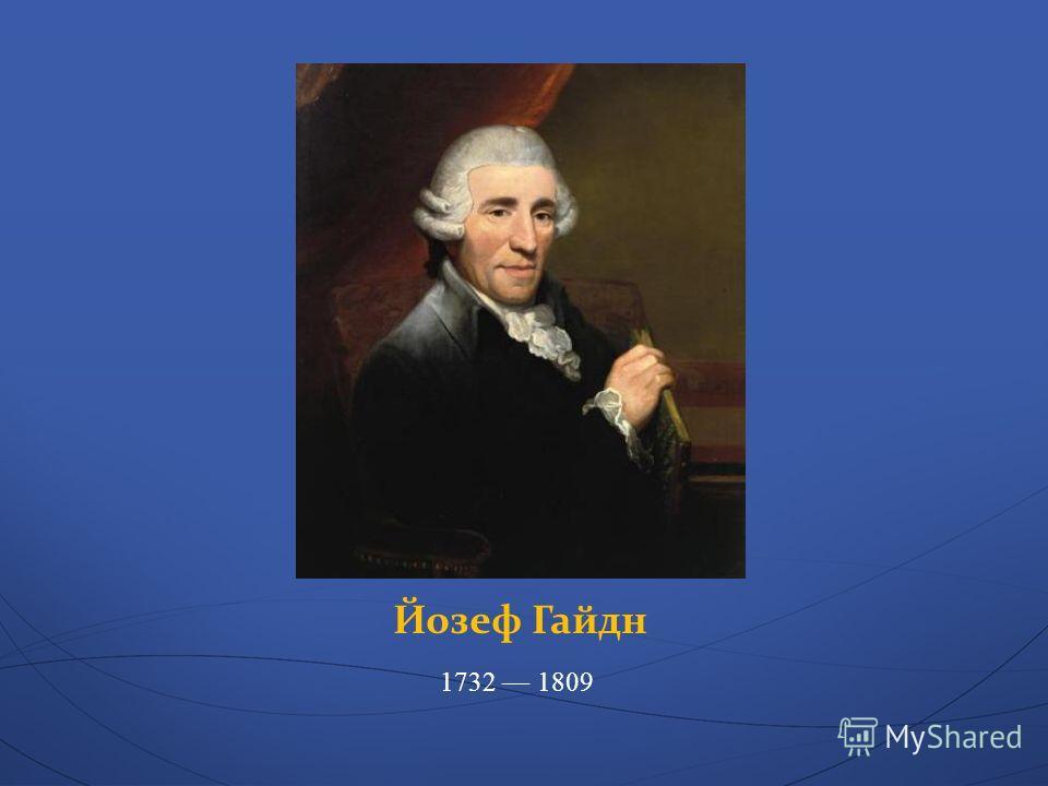 Йозеф Гайдн 1732 1809