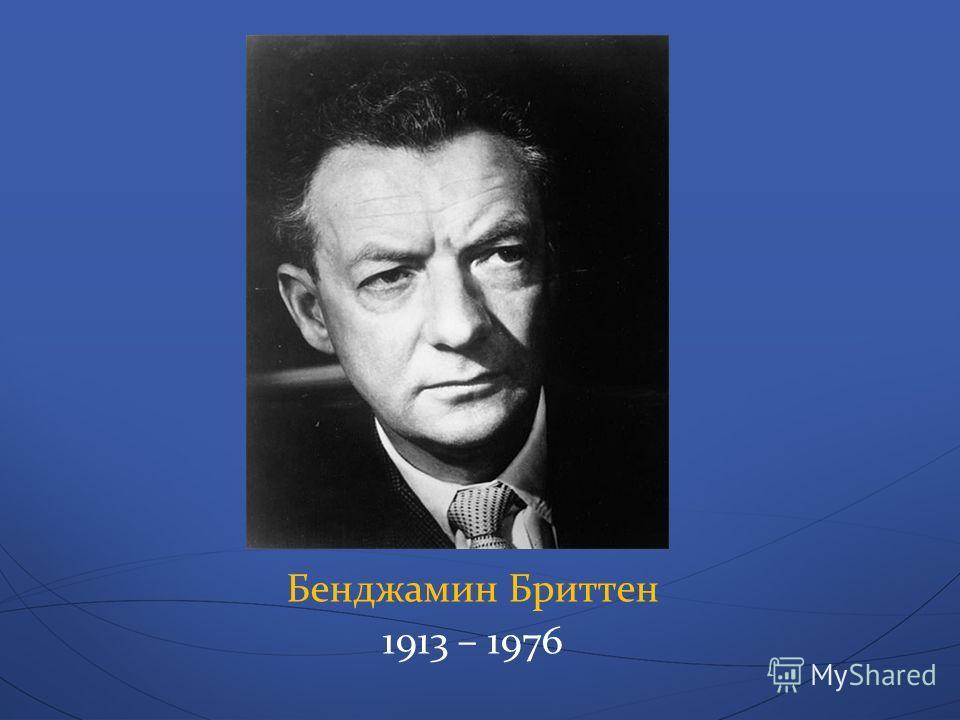 Бенджамин Бриттен 1913 – 1976