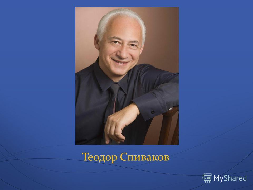 Теодор Спиваков