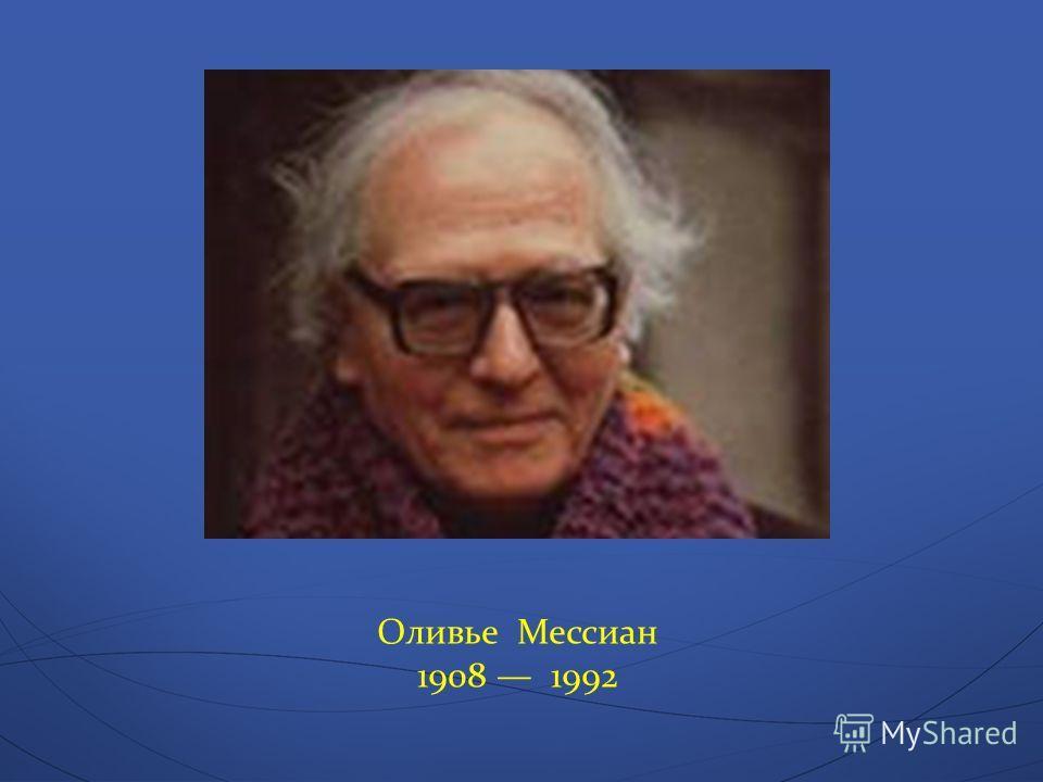 Оливье Мессиан 1908 1992