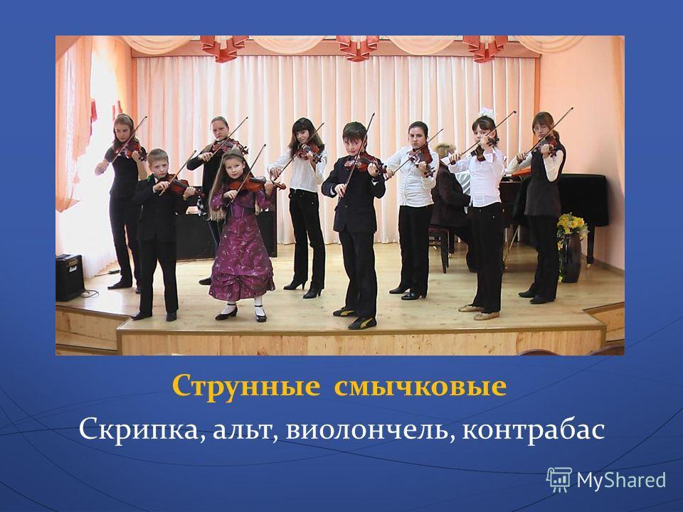 Струнные смычковые Скрипка, альт, виолончель, контрабас