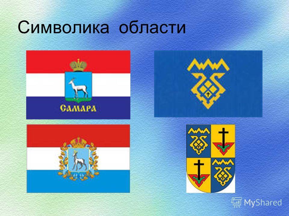 Символика области