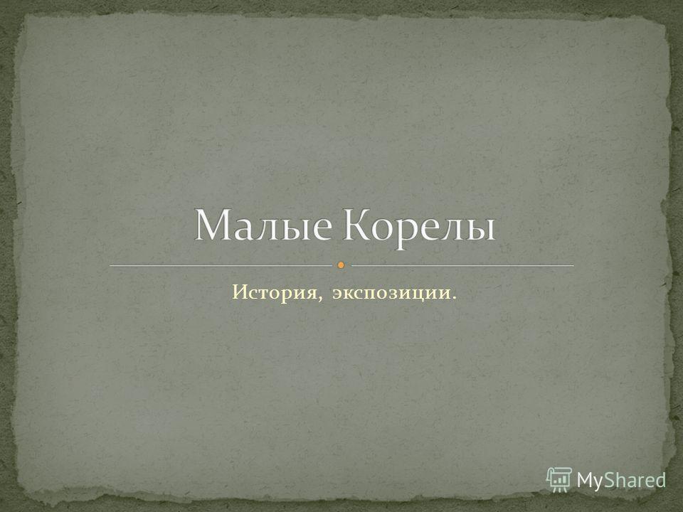 История, экспозиции.