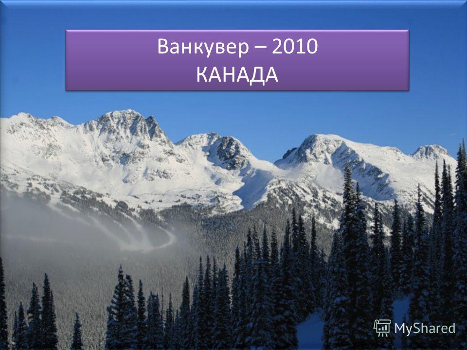 Ванкувер – 2010 КАНАДА Ванкувер – 2010 КАНАДА