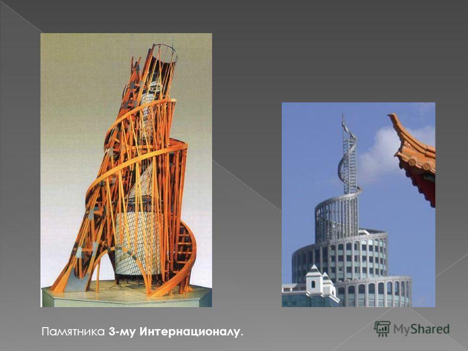 Памятника 3-му Интернационалу.
