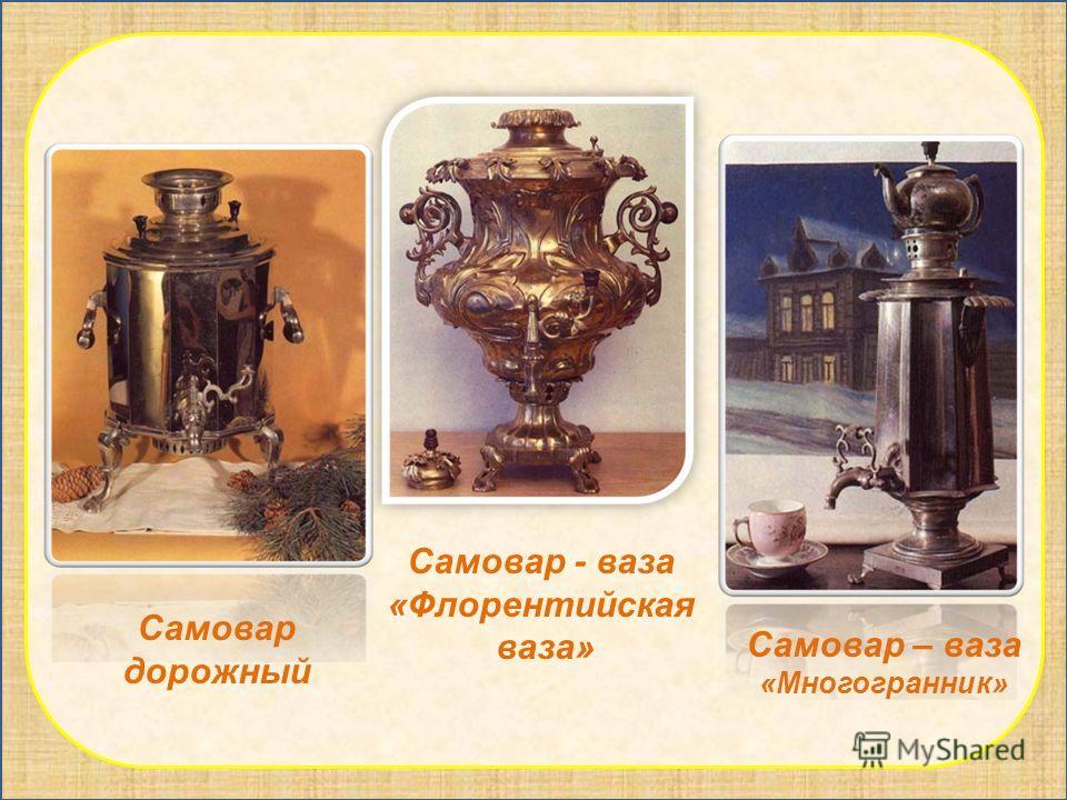 Самовар - ваза «Флорентийская ваза» Самовар дорожный Самовар – ваза «Многогранник»