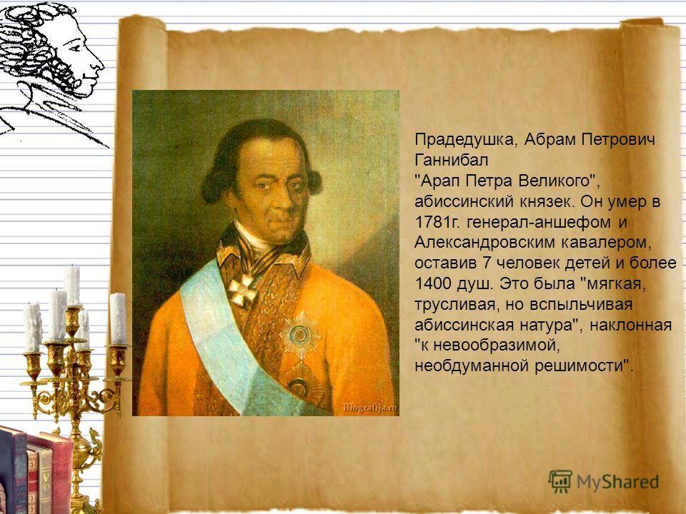Прадедушка, Абрам Петрович Ганнибал