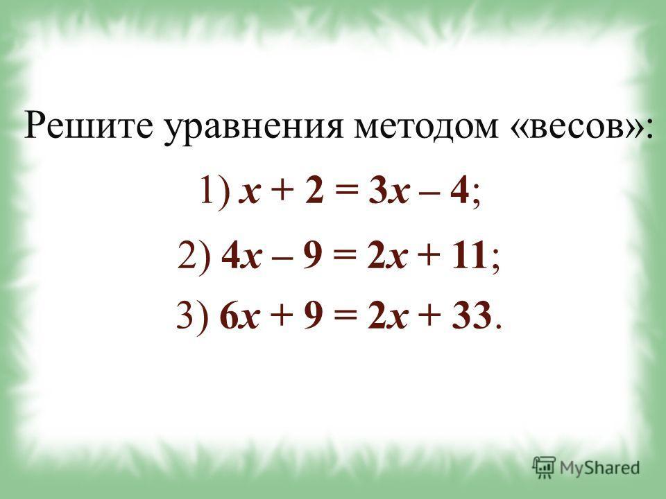 1) Вычесть из обеих частей уравнения одно и то же выражение с переменной; 2) Упростить, получившееся уравнение; 3) Решить уравнение, используя правила нахождения неизвестного компонента. Обе части уравнения можно поменять местами, увеличить, уменьшит