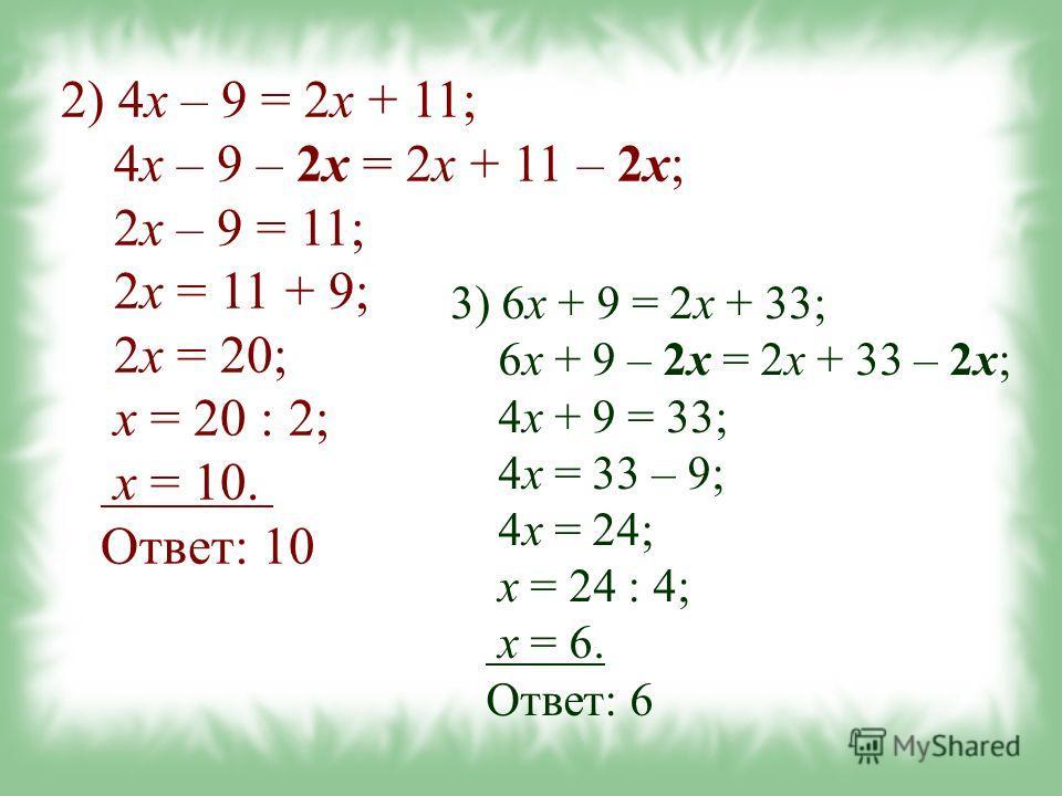 Решите уравнения методом «весов»: 1) x + 2 = 3x – 4; 2) 4x – 9 = 2x + 11; 3) 6x + 9 = 2x + 33.