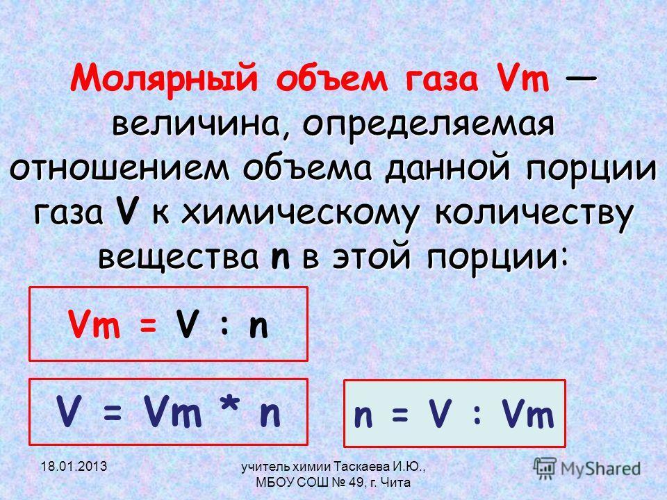 величина, определяемая отношением объема данной порции газа к химическому количеству вещества в этой порции Молярный объем газа Vm величина, определяемая отношением объема данной порции газа V к химическому количеству вещества n в этой порции: Vm = V