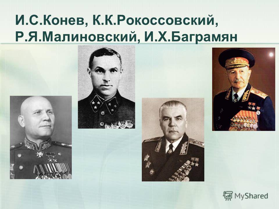 И.С.Конев, К.К.Рокоссовский, Р.Я.Малиновский, И.Х.Баграмян