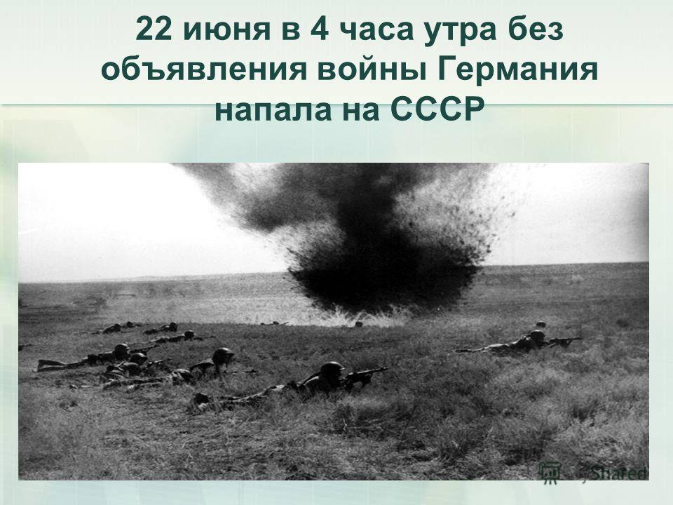 22 июня в 4 часа утра без объявления войны Германия напала на СССР