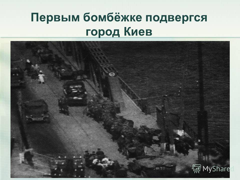 Первым бомбёжке подвергся город Киев