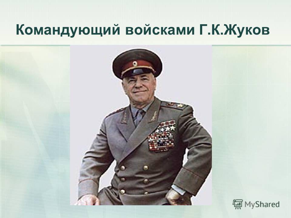 Командующий войсками Г.К.Жуков
