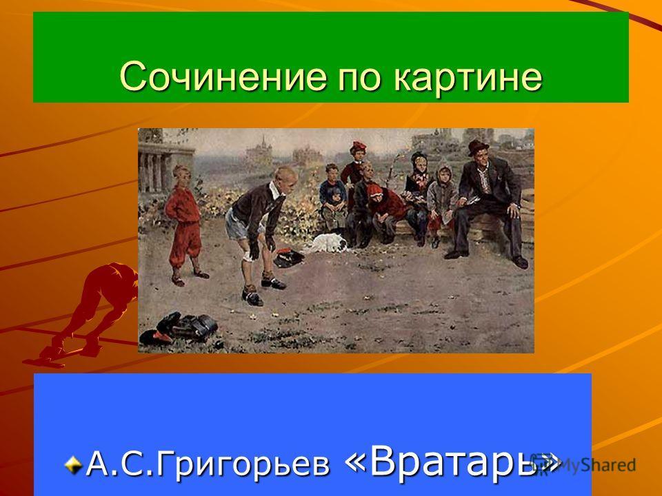 Сочинение по картине А.С.Григорьев «Вратарь»