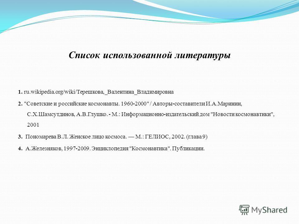 Список использованной литературы 1. ru.wikipedia.org/wiki/Терешкова,_Валентина_Владимировна 2.