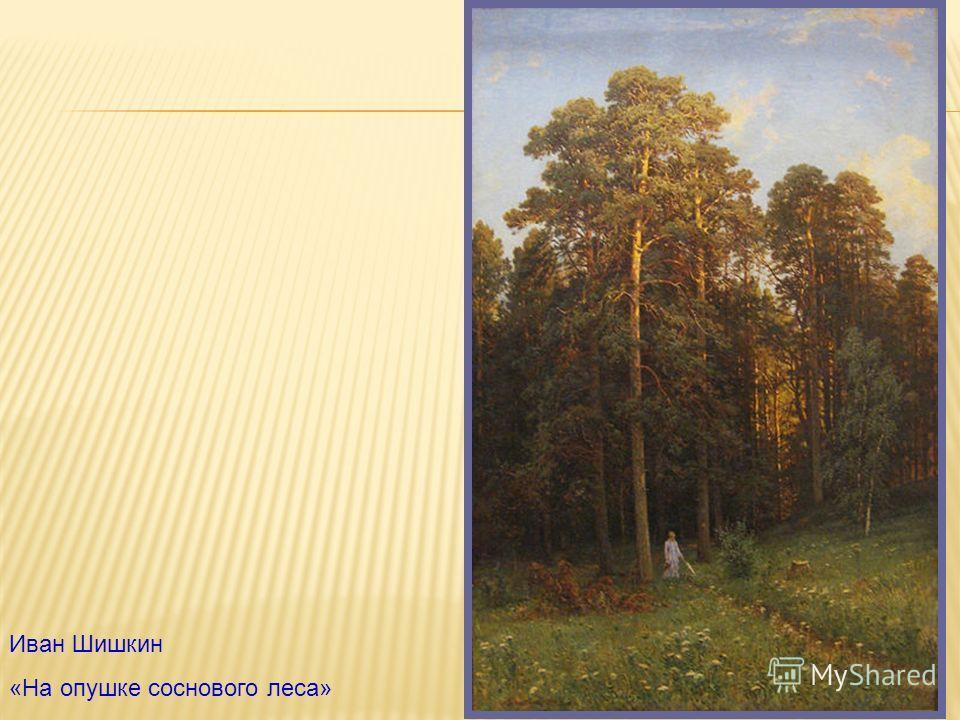Иван Шишкин «На опушке соснового леса»