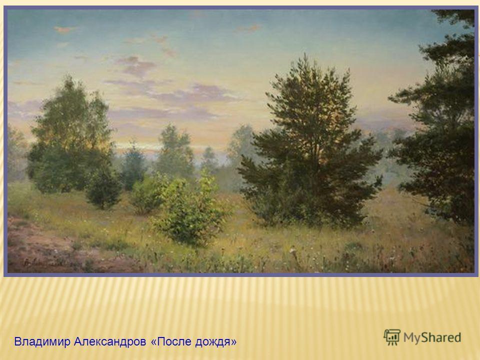 Владимир Александров «После дождя»