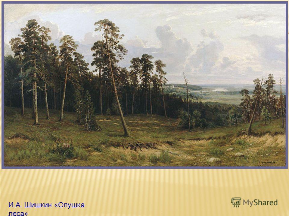 И.А. Шишкин «Опушка леса»