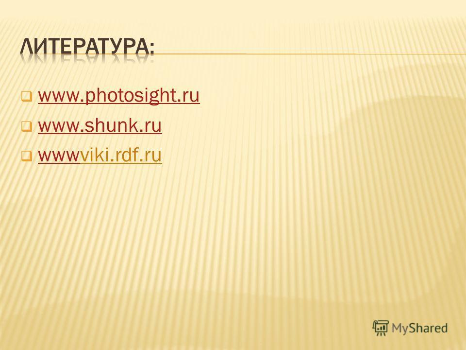 www.photosight.ru www.shunk.ru wwwviki.rdf.ru www