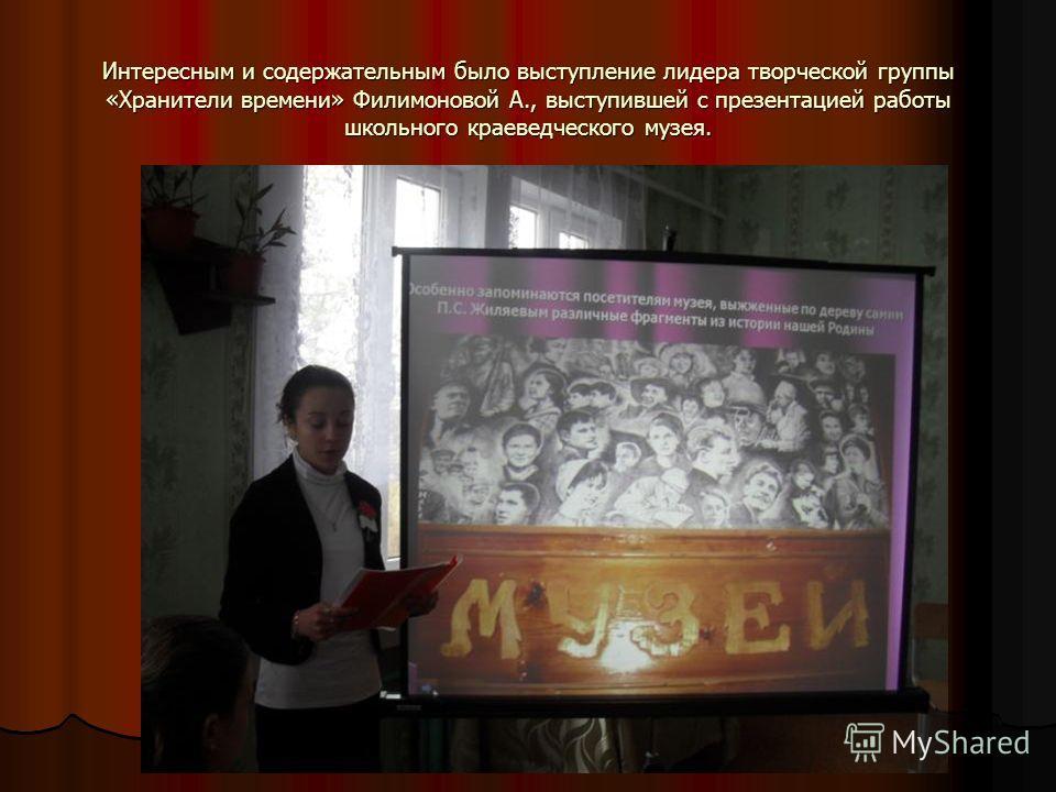 Интересным и содержательным было выступление лидера творческой группы «Хранители времени» Филимоновой А., выступившей с презентацией работы школьного краеведческого музея.