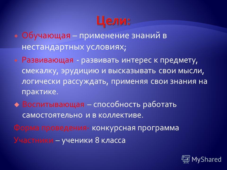 Учитель химии Митрофанова Т.В