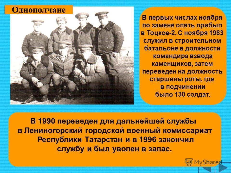 В 1986 году был переведен в танковый полк на должность командира телефонного взвода роты связи. Через семь месяцев полк сократили и Александра Павловича перевели для прохождения службы в г. Оренбург в Областной военный комиссариат на должность замест