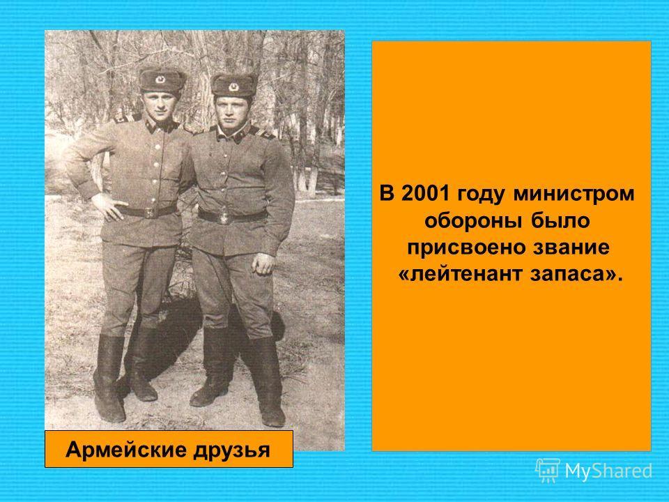 В связи с занимаемой должностью и за образцовую службу Александр Павлович был награжден медалью «10 лет безукоризненной службы» и присвоено звание «старший прапорщик». В 2001 году министром обороны было присвоено звание «лейтенант запаса». Армейские