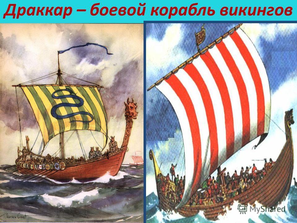 Драккар – боевой корабль викингов