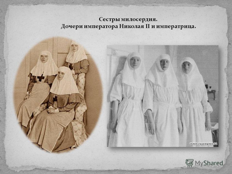 Сестры милосердия. Дочери императора Николая II и императрица.