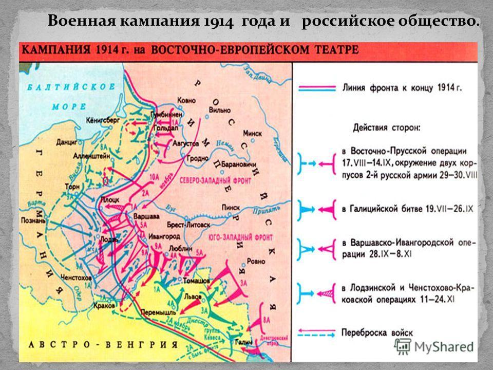 Военная кампания 1914 года и российское общество.