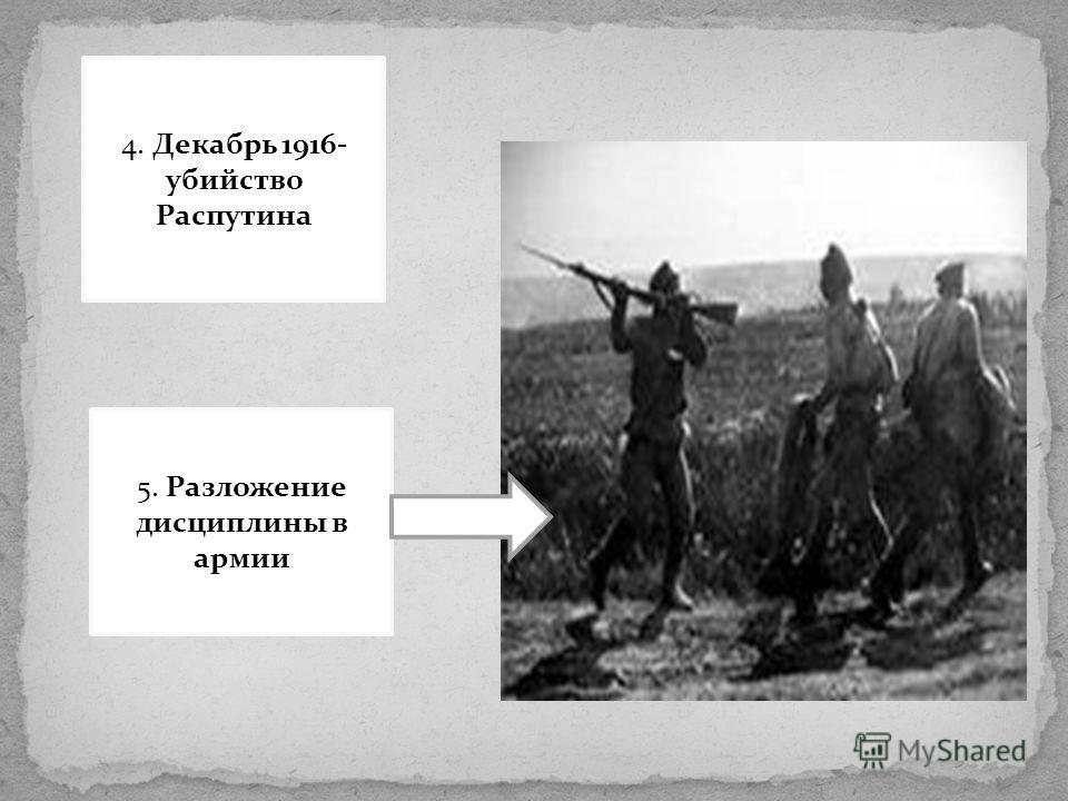 4. Декабрь 1916- убийство Распутина 5. Разложение дисциплины в армии