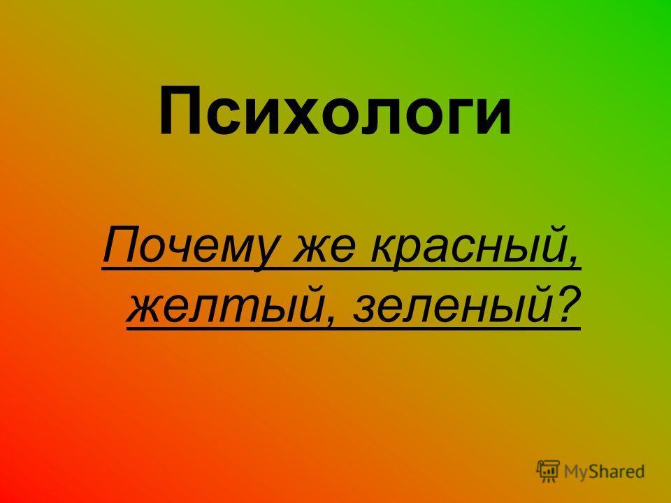 Психологи Почему же красный, желтый, зеленый?