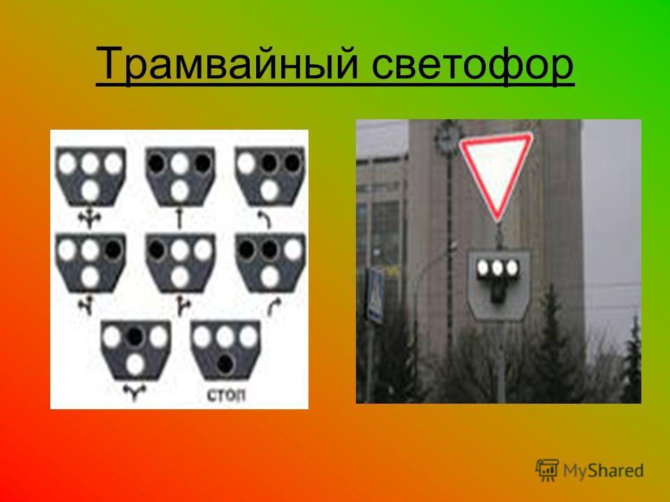 Трамвайный светофор
