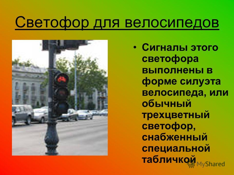 Светофор для велосипедов Сигналы этого светофора выполнены в форме силуэта велосипеда, или обычный трехцветный светофор, снабженный специальной табличкой