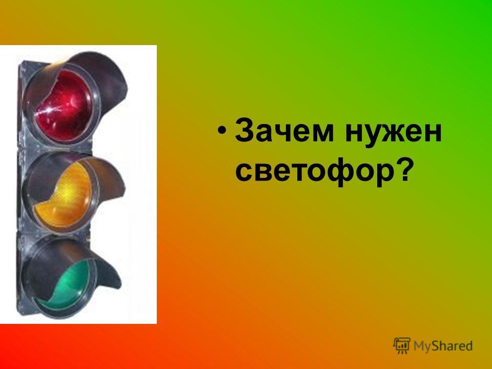 Зачем нужен светофор?