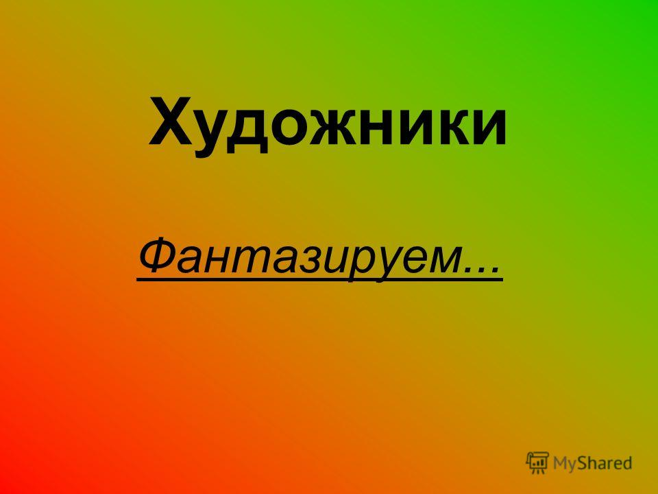 Художники Фантазируем...