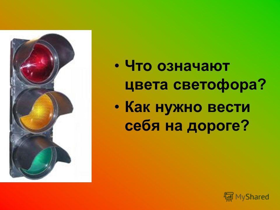 Что означают цвета светофора? Как нужно вести себя на дороге?