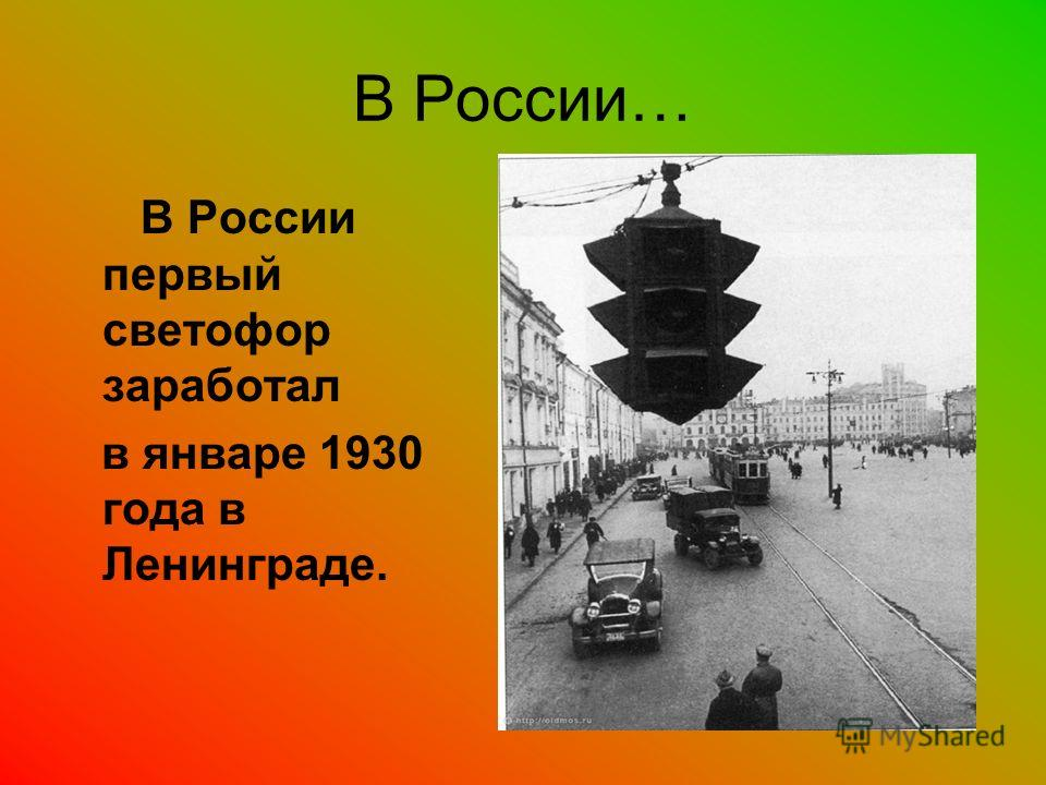 В России… В России первый светофор заработал в январе 1930 года в Ленинграде.