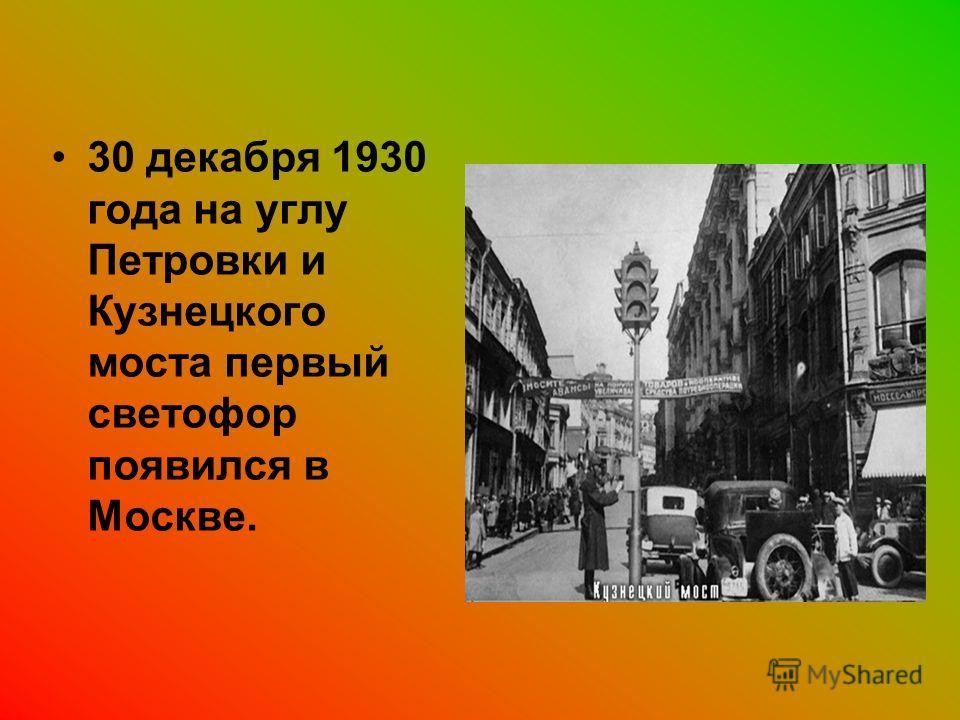 30 декабря 1930 года на углу Петровки и Кузнецкого моста первый светофор появился в Москве.